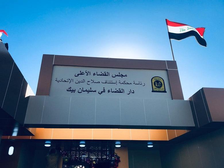 Supreme Judicial Council inaugurates courthouse in Sulaiman Bek district