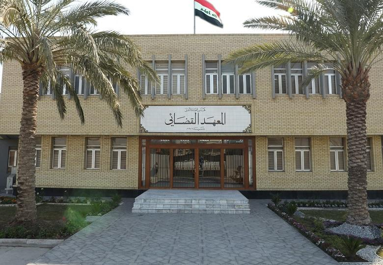 Judicial Institute Announces the Opening  Application for Course (43)  of Academic Year 2020/2021