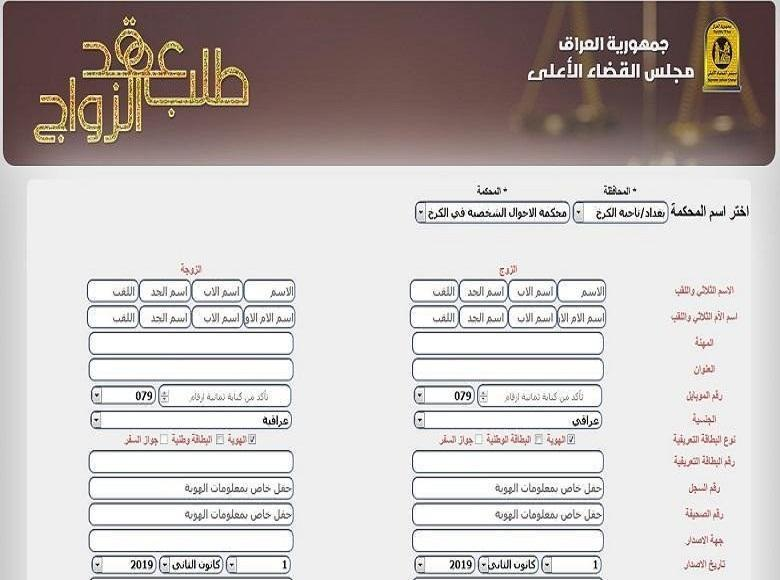 The judiciary announces the launch of the service of electronic marriage contract in all courts of Baghdad