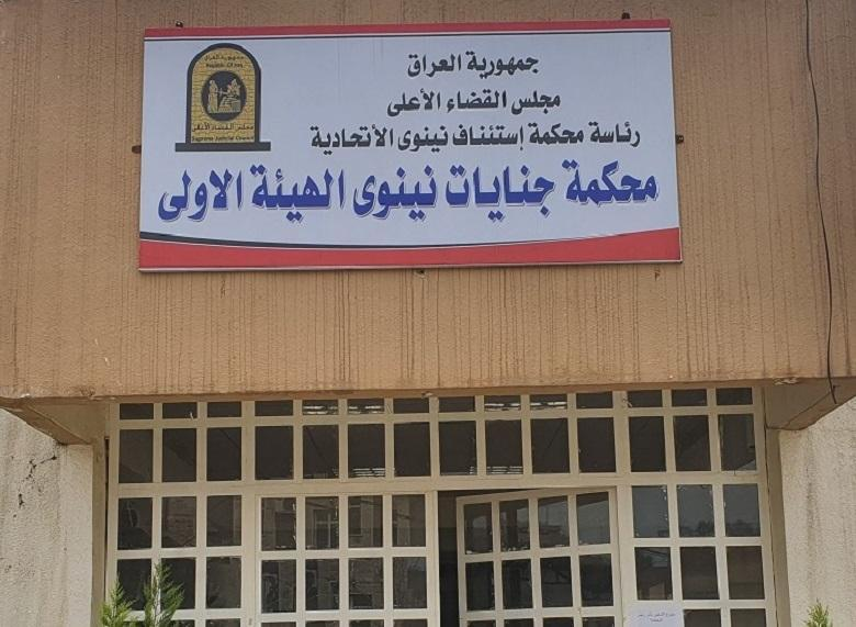 Inauguration of New Headquarters of Criminal  Nineveh in Tall Kayf