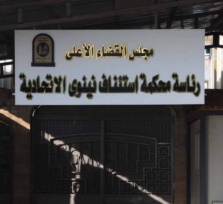 Nineveh Investigation Court  ratified the statements of those accused of the crime of forgery in accordance with the provisions of Article (289) of the Penal Code