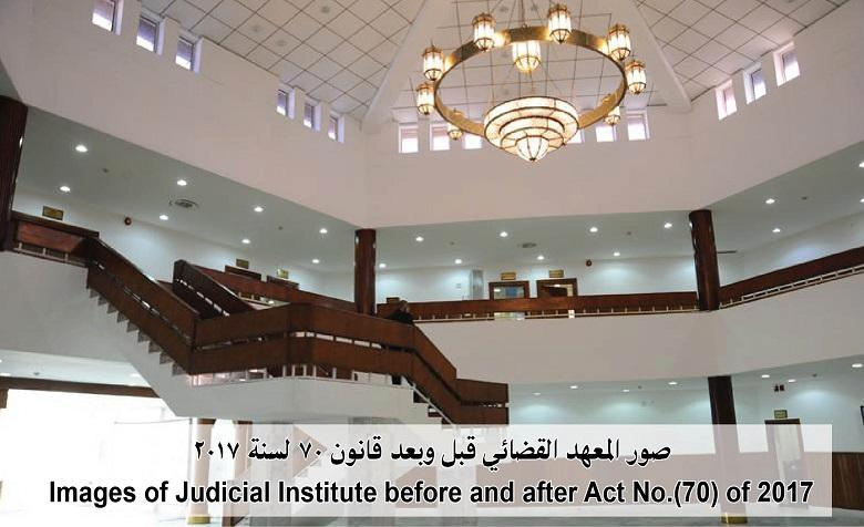 Photos of the Judicial Institute before and after Law 70 of years 2017