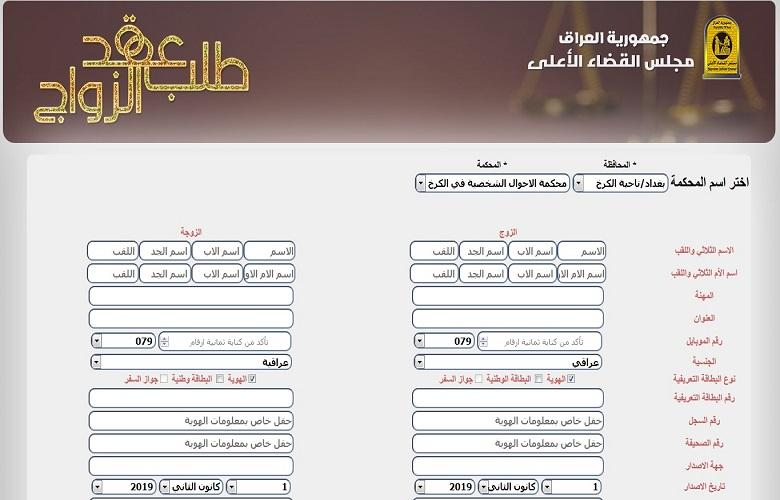 Project of the contract of electronic marriage in Baghdad