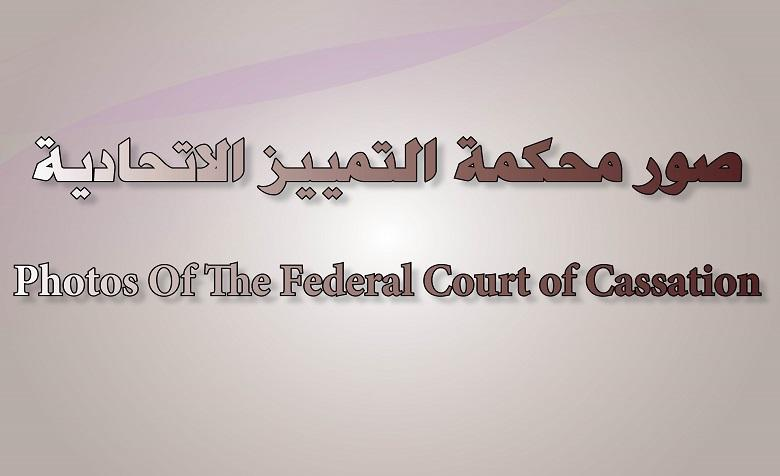 Photos Of Federal Court Of Cassation