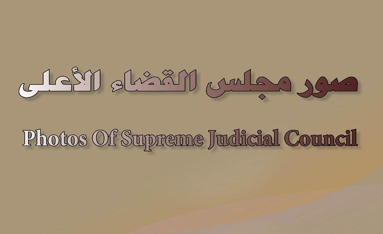 Photos Of Supreme Judicial Council