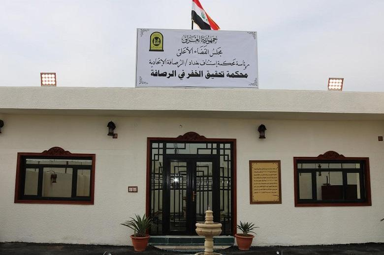 On behalf of the President of the Supreme Judicial Council, the President of Al-Rusafa Appellant Court opens the new building for the Sentinel Investigation Court in Al-Rusafa district