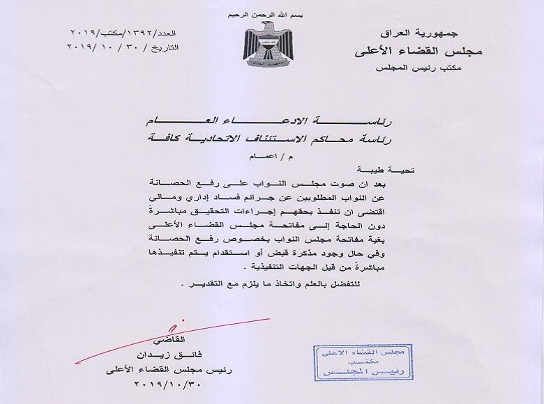 Supreme Judicial Council Orders to Investigate Wanted Representatives on Charges of Financial and Administrative Corruption without Need to Approach it