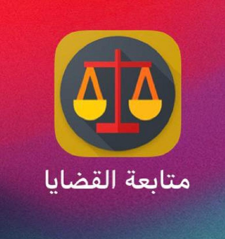 Technology and Systems Department of Supreme Judicial Council is making a quantum leap with its achievement of Case Management System